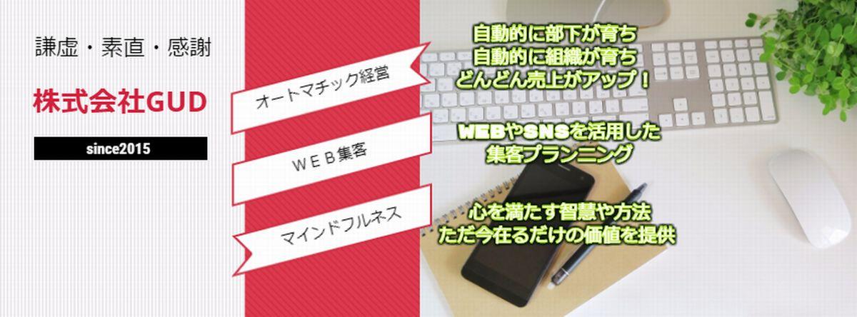 マインドフルネスセミナー 大阪&WEB集客 株式会社GUD