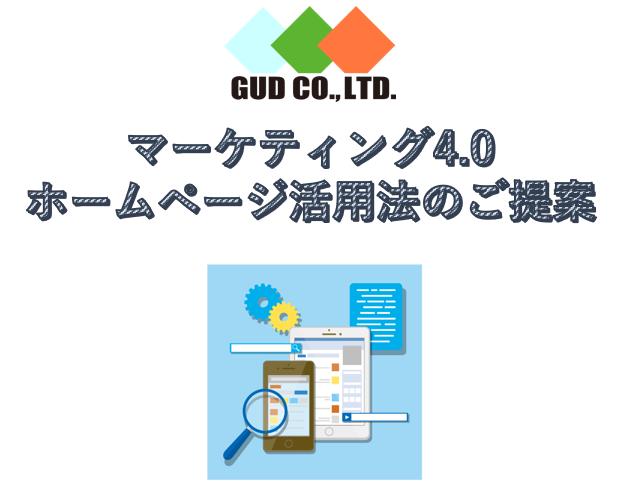 ホームページ活用のご提案 大阪門真市、守口市の経営コンサルタント 株式会社GUD