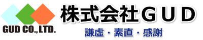ホームページ制作、活用なら株式会社GUDへご相談下さい