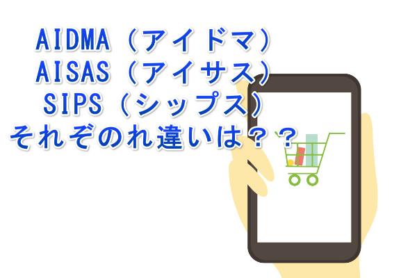 AIDMAの法則 AISAS(アイサス)の法則 SIPS(シップス)